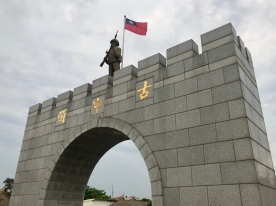 Remnants of the Military Base in Kinmen
